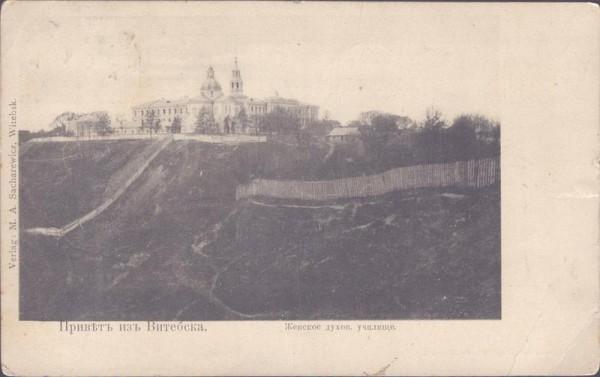 Witebsk, Weissrussland Vorderseite