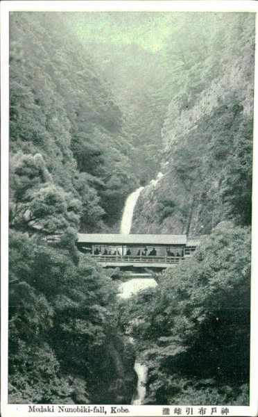 Medaki Nunobiki-fall, Kobe Vorderseite